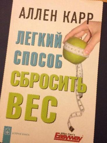 Аллен карр книги легкий способ сбросить вес скачать