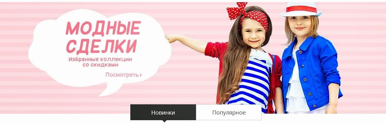 Алиэкспресс проверенные поставщики детской одежды в