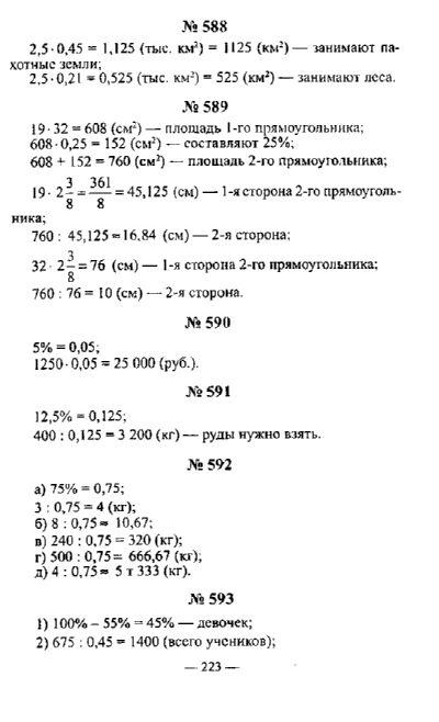 Гдз математика 8 класс латотин 2015