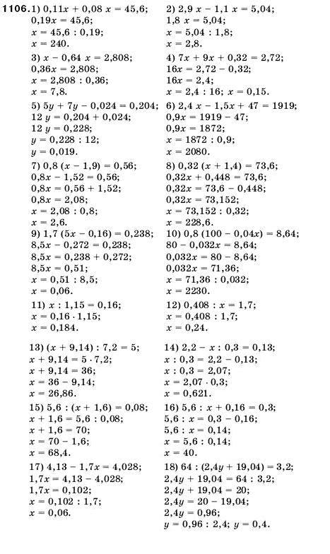Математика 6 класс мерзляк учебник ответы и решения видео