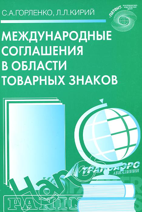 Книга с а горленко л л кирий международные