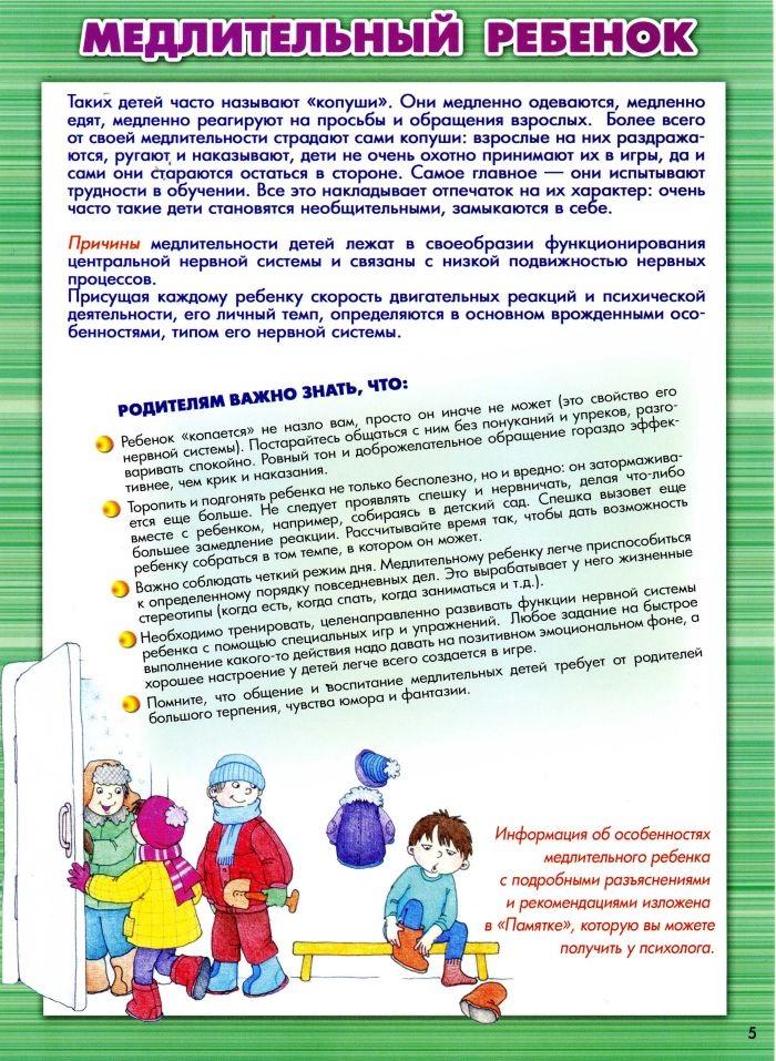 Детские страхи консультация психолога для родителей