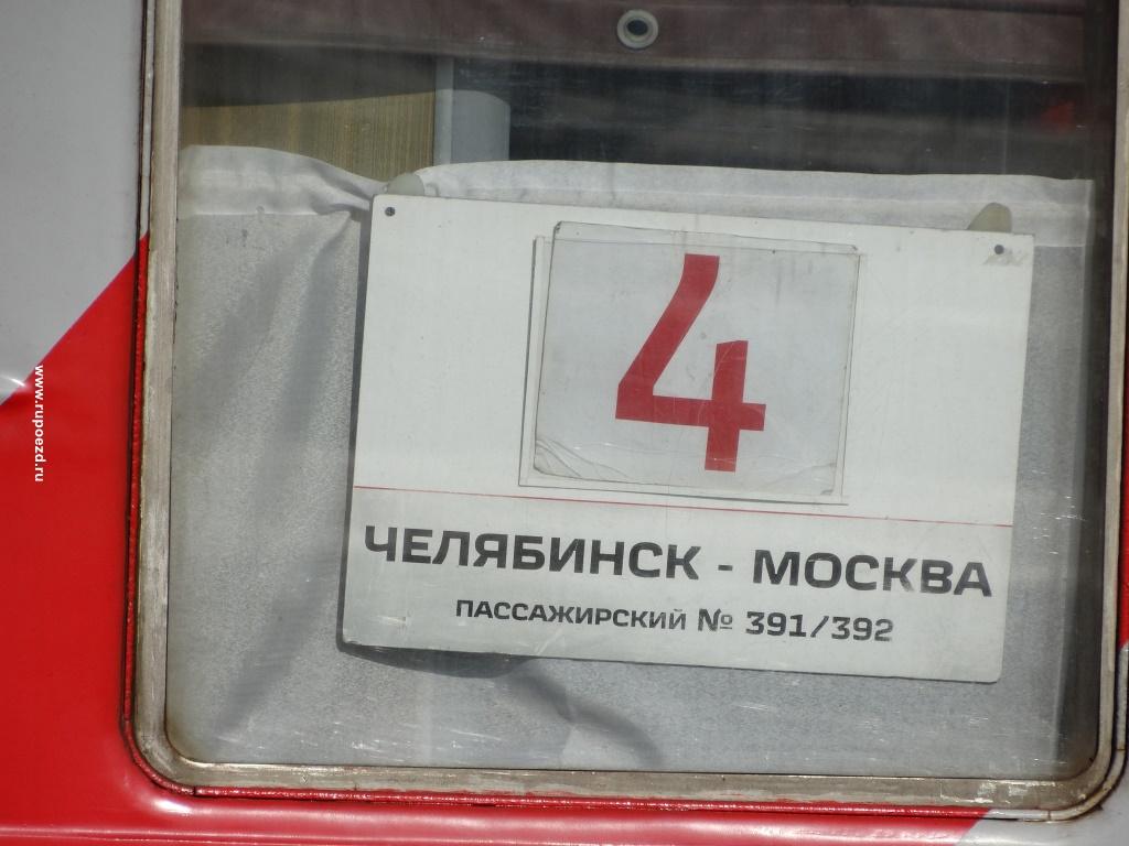 стоимость жд билетов баку москва