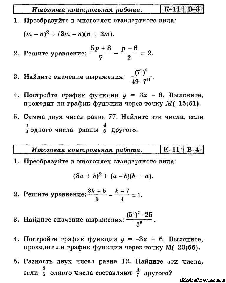 Итоговая контрольная работа по математике 8 класс 4 варианта с ответами