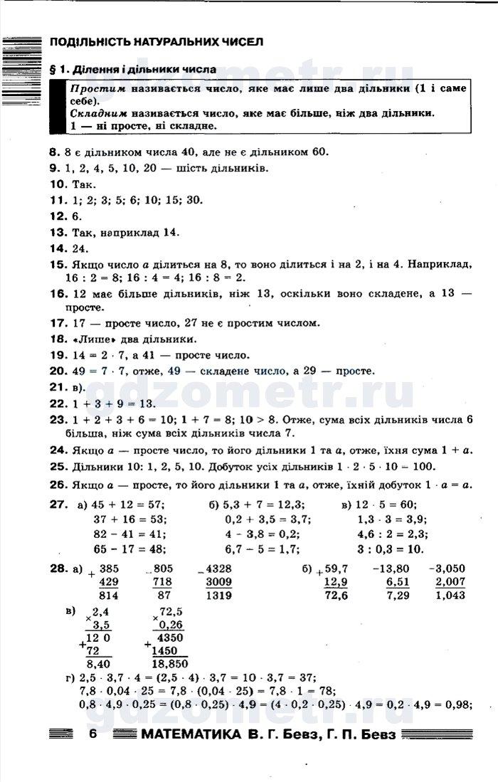 Гдз 6 клас 2014 математика істер 2014 нова програма читать відповіді