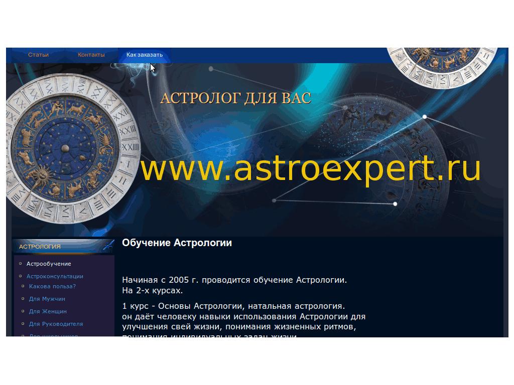 Составить  тальный гороскоп онлайн