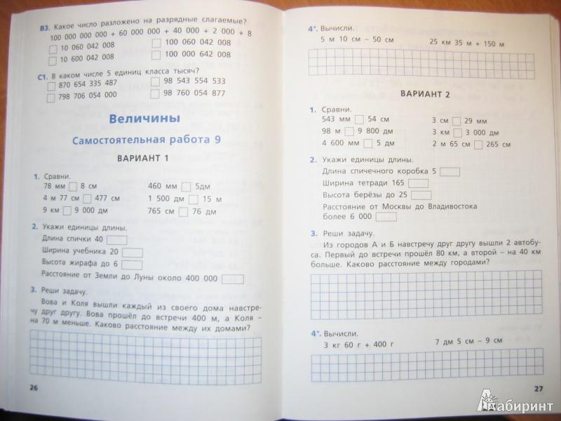 Самостоятельные и контрольные работы по математике 8 класс ответы