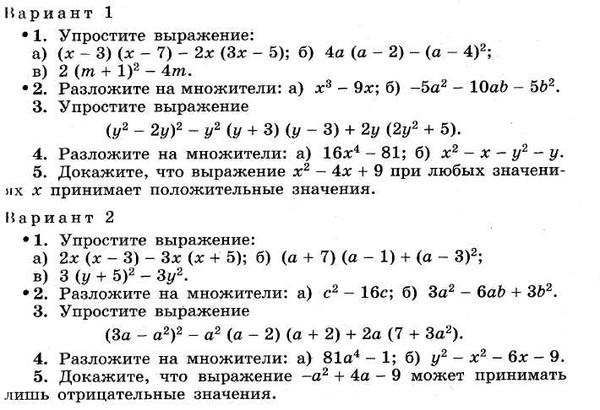 Итоговая контрольная работа 7 класс математика мордкович с ответами