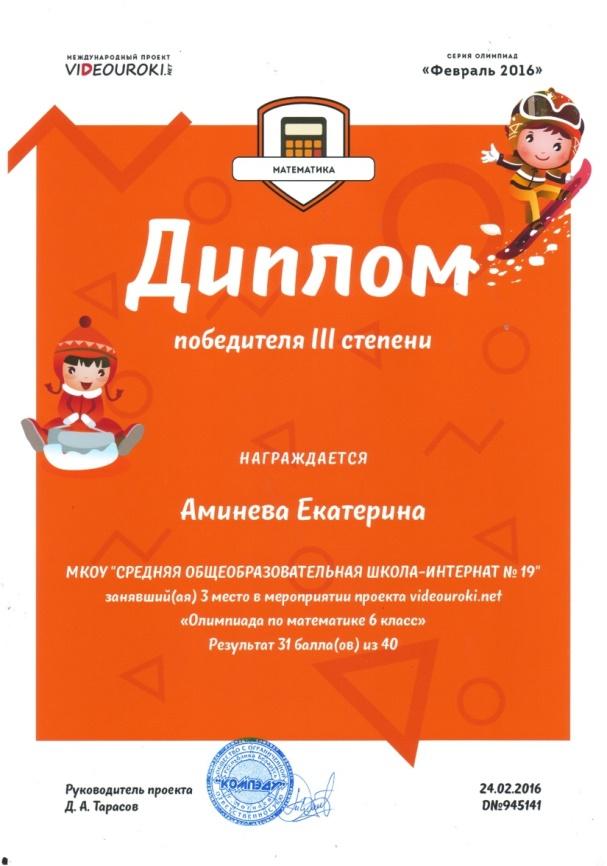 6 всероссийские предметные олимпиады математика 8 класс ответы