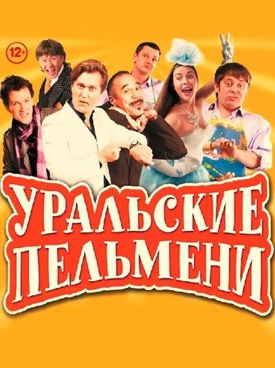Уральские пельмени севастополь 2015 купить билеты