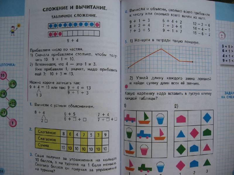 Учебник по математике 3 класс моро 1 часть ответы страница 8