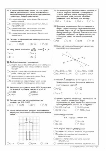 Олимпус математика весенняя сессия 7 класс ответы