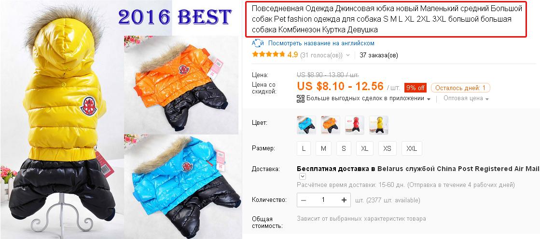 Алиэкспресс на русском в рублях каталог одежда для собак