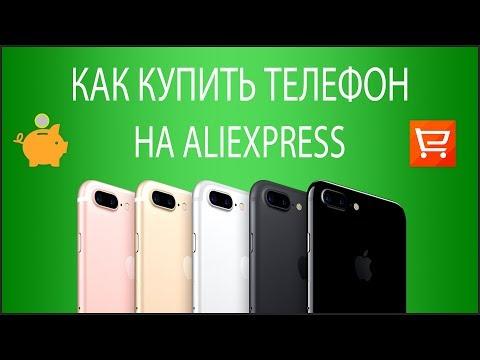 Можно ли покупать смартфон на алиэкспресс