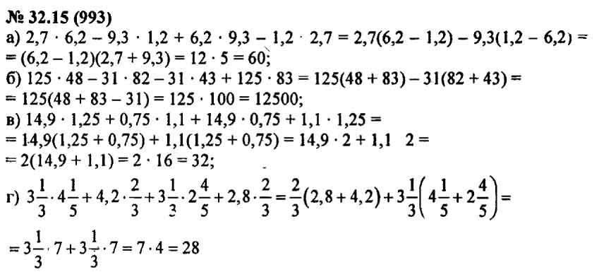 Гдз математике 7 класс мордкович 2010