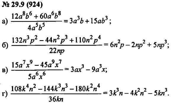 Гдз по математике 7 класс номер 110