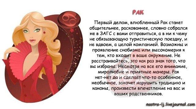 Гороскоп рак женщи  сегодня