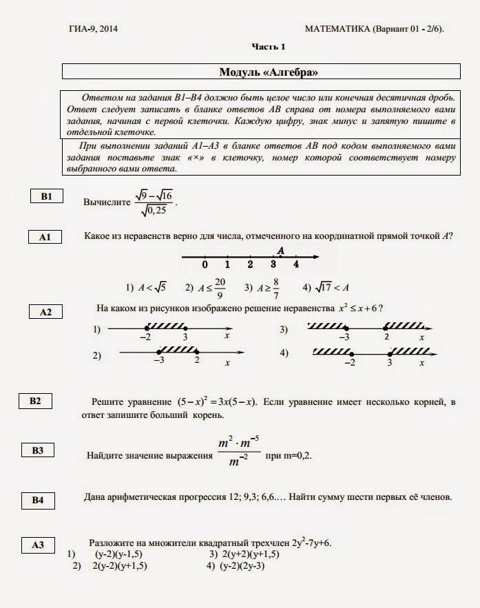 Огэ по математике для 8 класса с ответами
