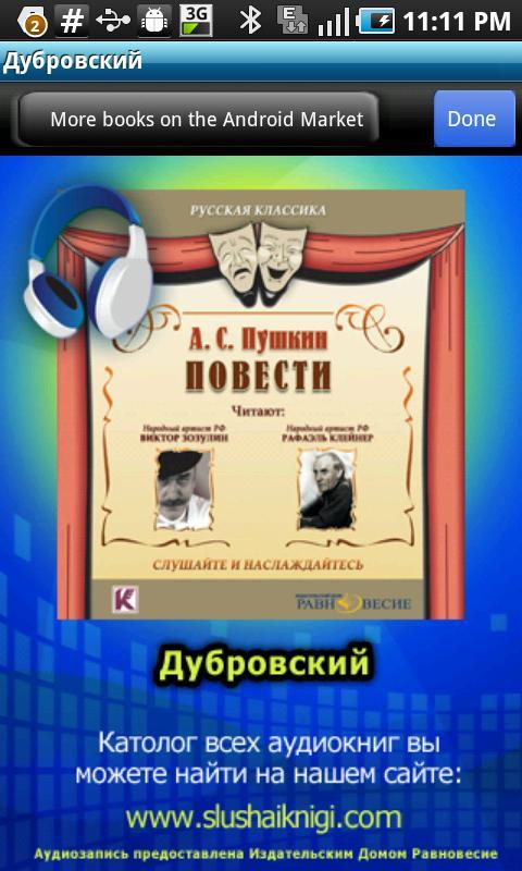 Аудиокнига александр пушкин дубровский слушать онлайн скачать 1969910