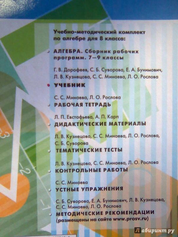 Гдз о математике 8 класс дорофеев суворова бунимович