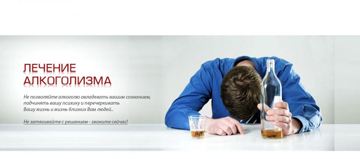 Как лечить алкоголизме