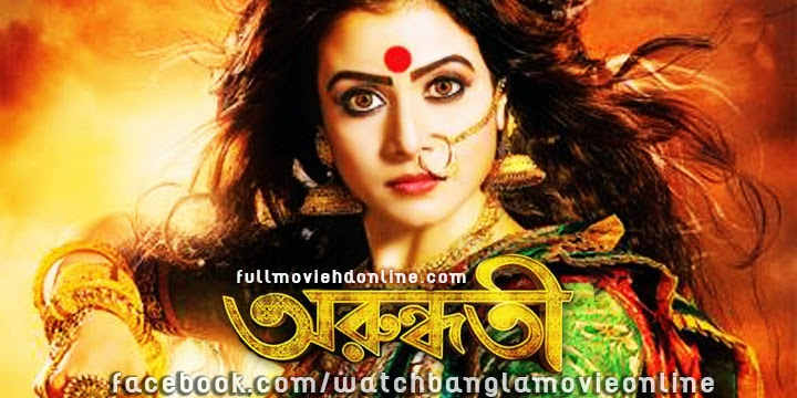 Bangla Movies/Bengali Movies, Songs, Reviews, Videos Online