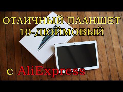 Лучший недорогой планшет с алиэкспресс