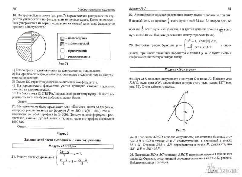 Подготовка к огэ 8 класс математика 2016 тесты онлайн с ответами
