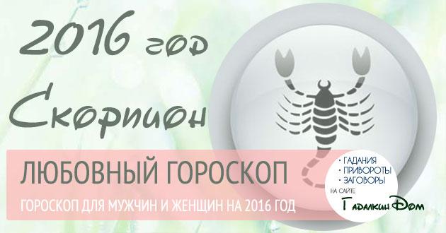 Гороскоп   сегодня скорпион женщи  любовный одиноких