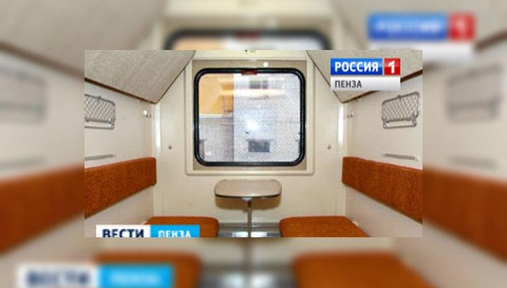 билет на поезд в пензу из москвы