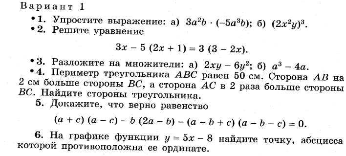 Итоговая контрольная работа по математике 7 класс с решениями вариант 2