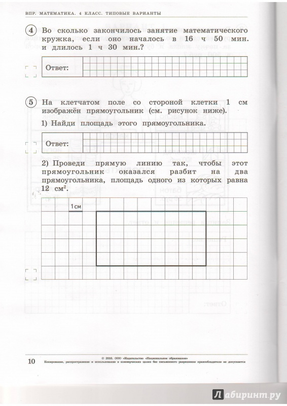 4 класс ответы на впр по математике 7 вариант