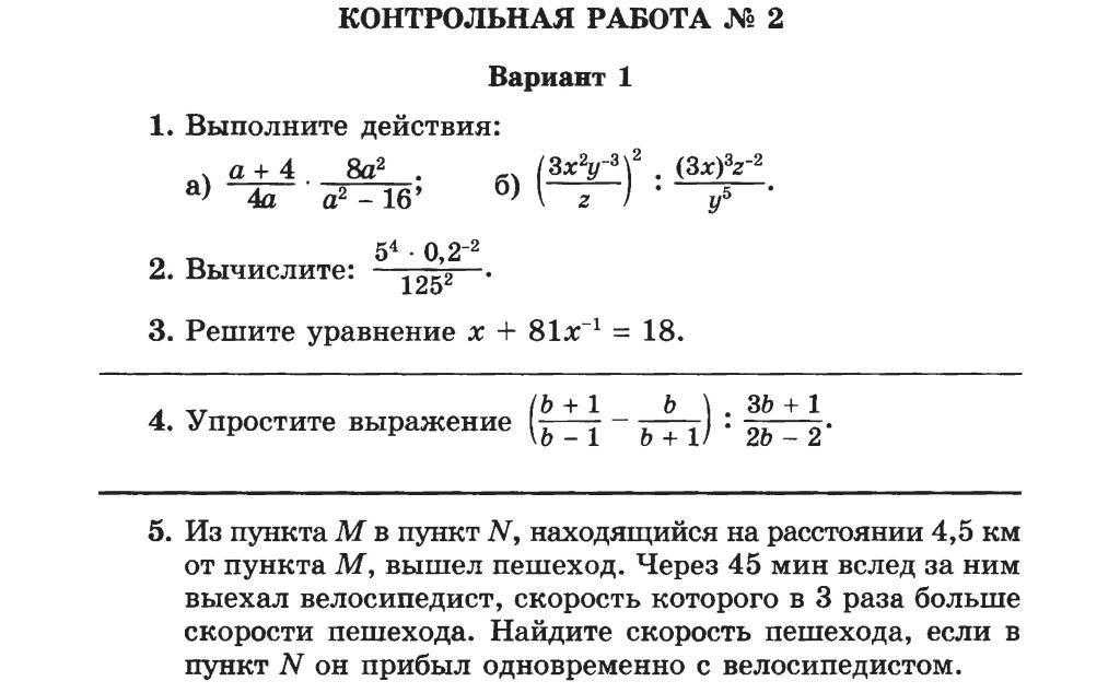 Переводная контрольная по математике 7 класс с ответами