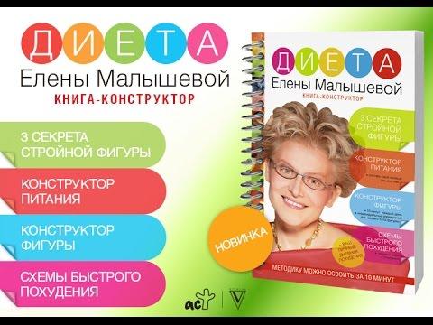 Книга елены малышевой диета читать онлайн
