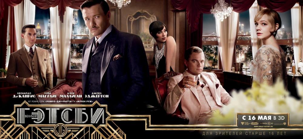 The Great Gatsby (2013 film) - Wikipedia