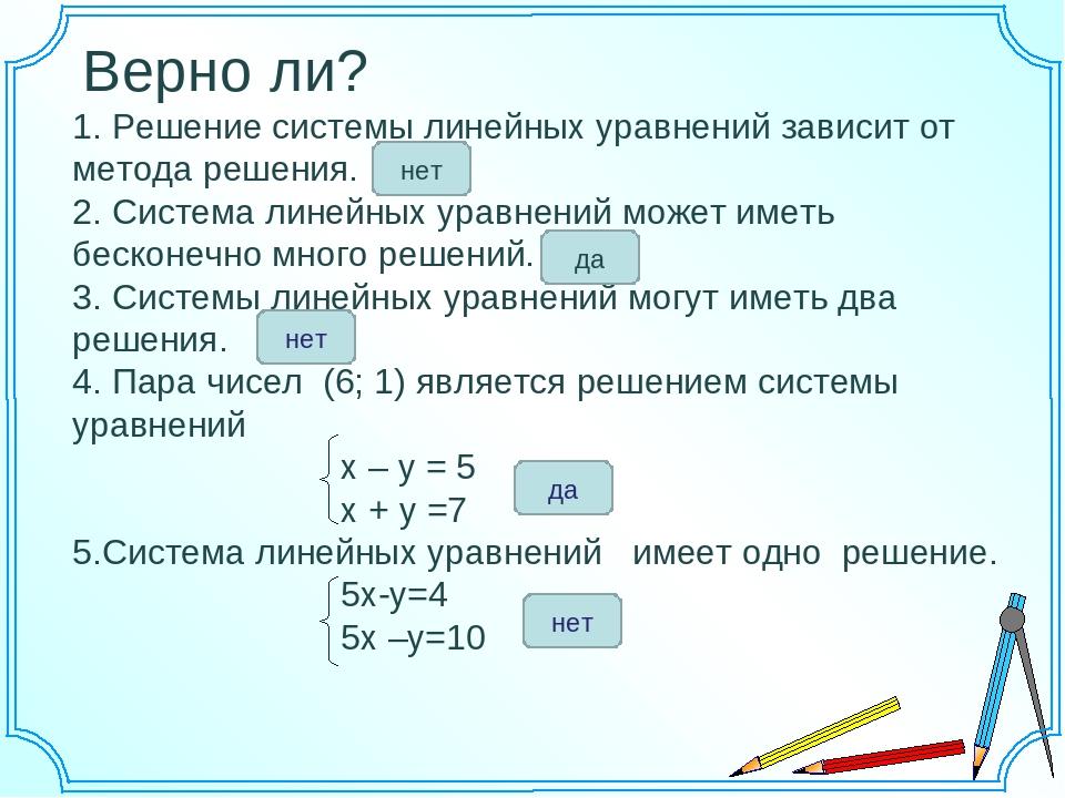 7 класс математика решение систем линейных уравнений