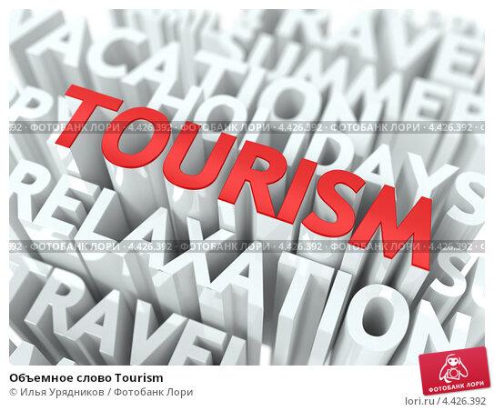 туризм слова