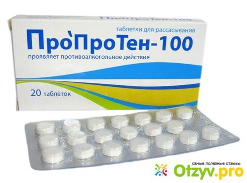 Таблетки от запоя пропротен 100