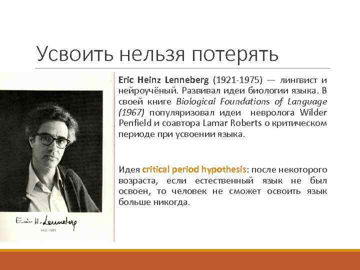 Critical period hypothesis lenneberg