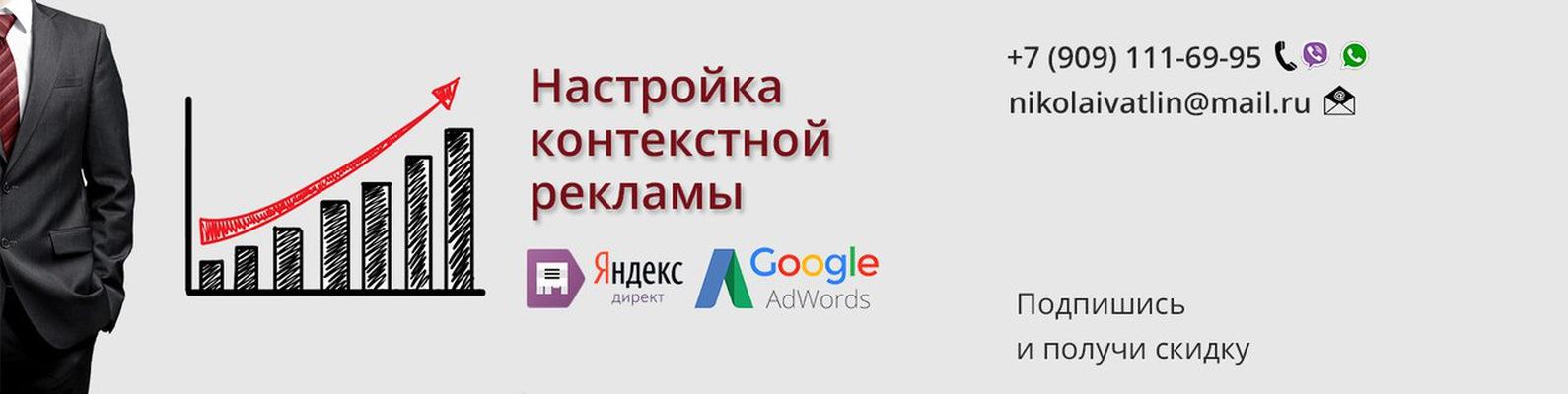 Контекстная реклама яндекс в беларуси