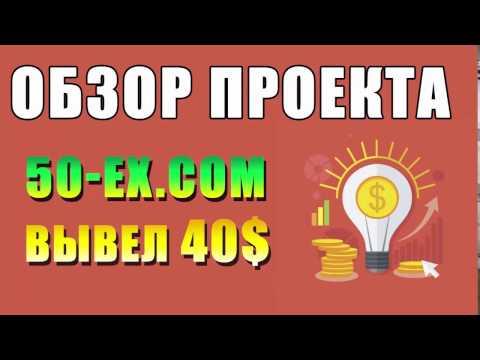 50-ex hyip forum