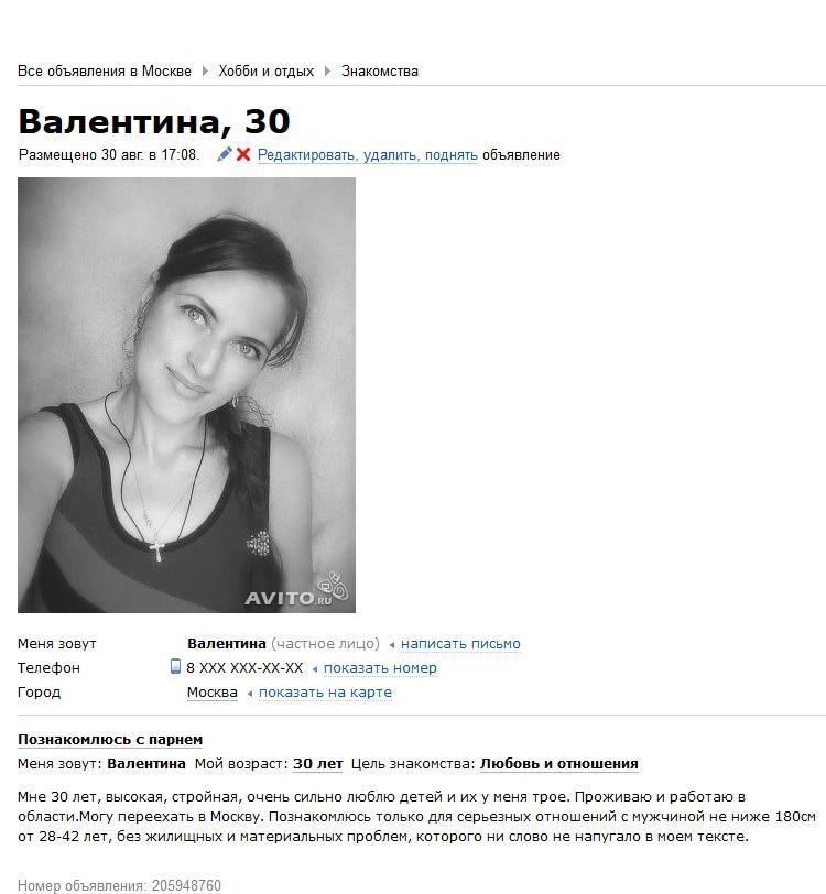 Написать объявление о знакомстве с женщиной