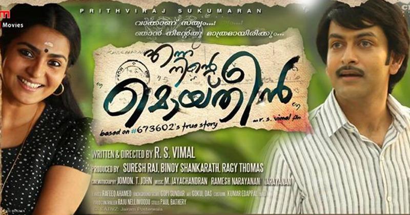 Internet Movie Database - Malayalam Cast Crew