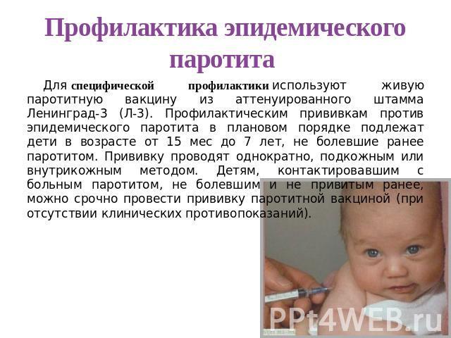 Паротит: симптомы у детей и взрослых, причины