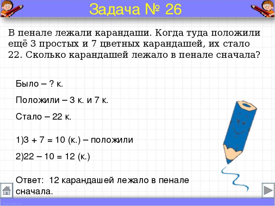 Задачи для 7 класса по математике с решением