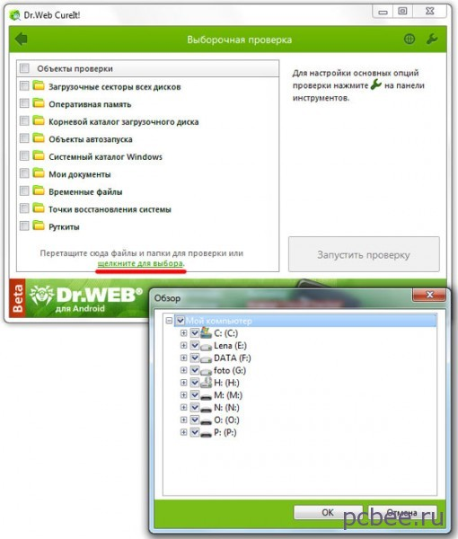 Онлайн—сканеры DrWeb