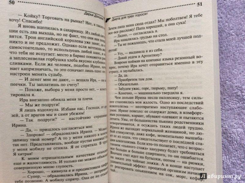 Донцова диета для трех поросят слушать онлайн бесплатно
