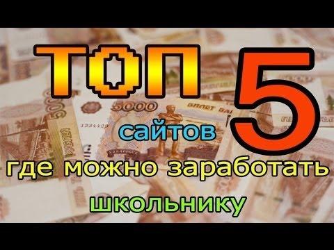 Как заработать деньги в интернете blog