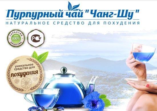 Пурпурный чай чанг шу для похудения отзывы в томске
