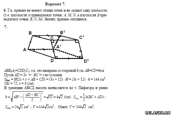 Региональный экзамен по математике 7 класс 2015 с ответами